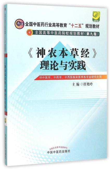 《神农本草经》理论与实践