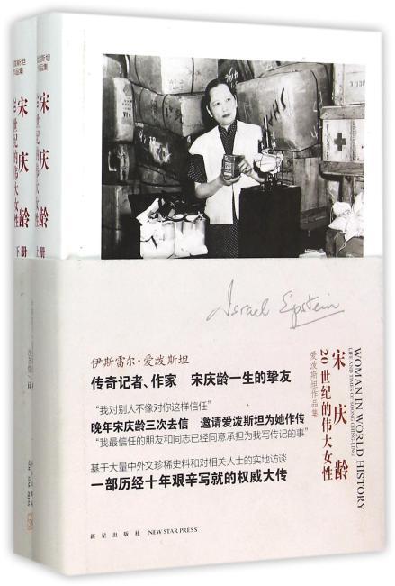宋庆龄:20世纪的伟大女性