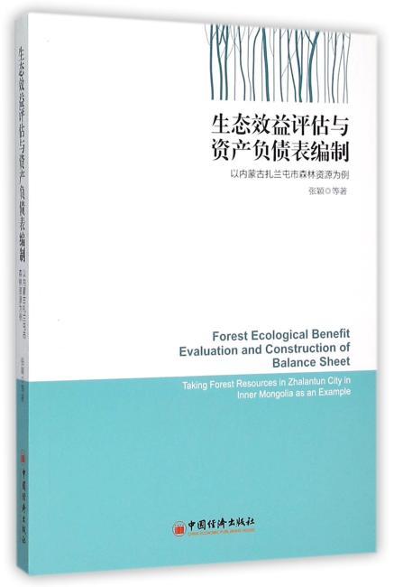 生态效益评估与资产负债表编制 以内蒙扎兰屯市森林资源为例