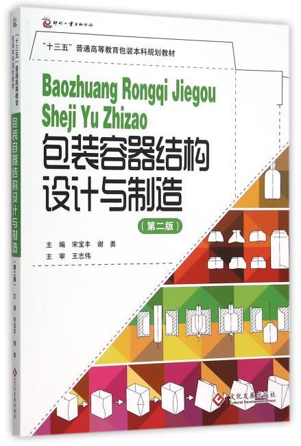 包装容器结构设计与制造(第二版)