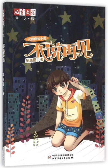 《儿童文学》淘·乐·酷书系——不说再见