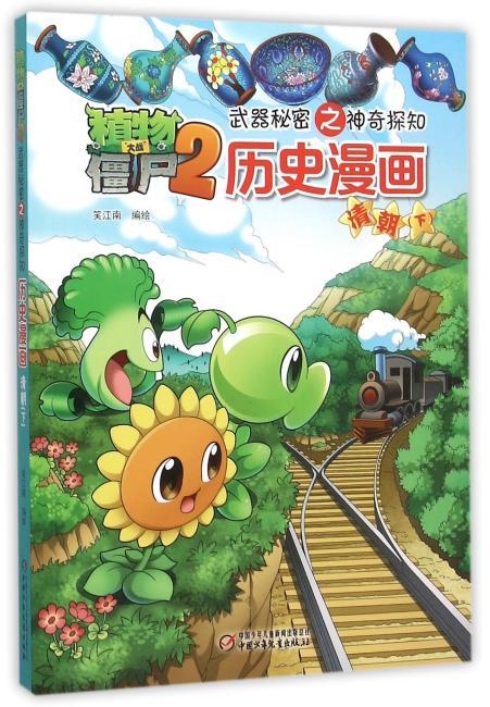 植物大战僵尸2武器秘密之神奇探知历史漫画 清朝(下)