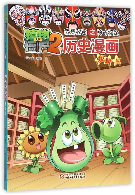 植物大战僵尸2武器秘密之神奇探知历史漫画清朝(上)
