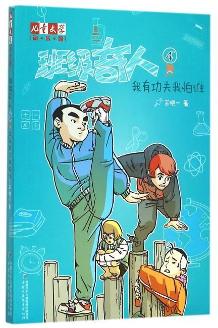 《儿童文学》淘·乐·酷书系——班级奇人4·我有功夫我怕谁