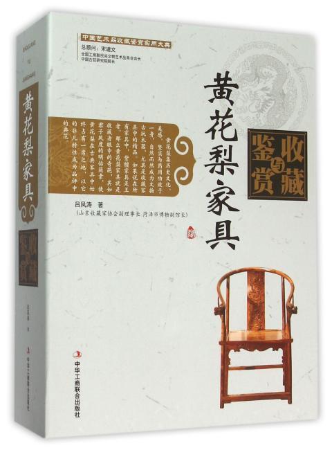 黄花梨家具收藏与鉴赏(上卷、下卷)  (一套将黄花梨家具的历史文化知识、时代特点、鉴别特征与现实投资和古玩收藏保养技巧紧密结合的收藏类图书)