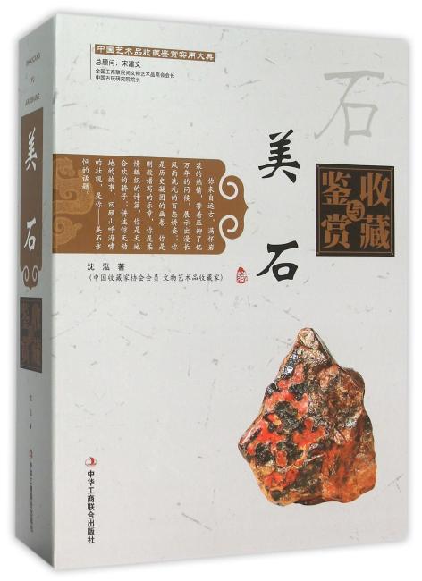 美石收藏与鉴赏(上卷、下卷)  (一套将美石的历史文化知识、时代特点、鉴别特征与现实投资和古玩收藏保养技巧紧密结合的收藏类图书)