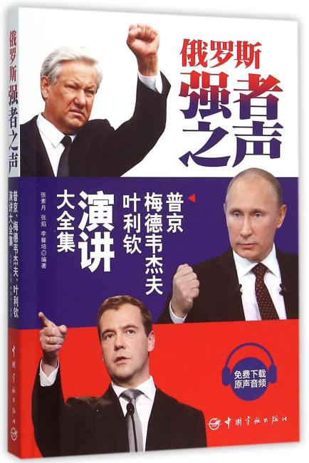 俄罗斯强者之声——普京、梅德韦杰夫、叶利钦演讲大全集