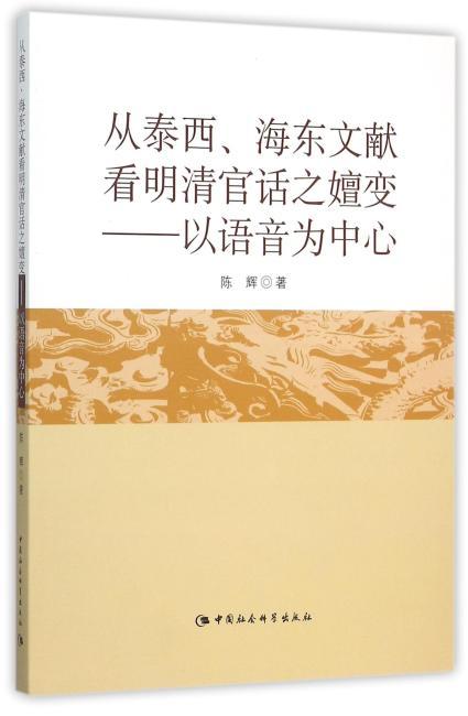 从泰西、海东文献看明清官话之嬗变