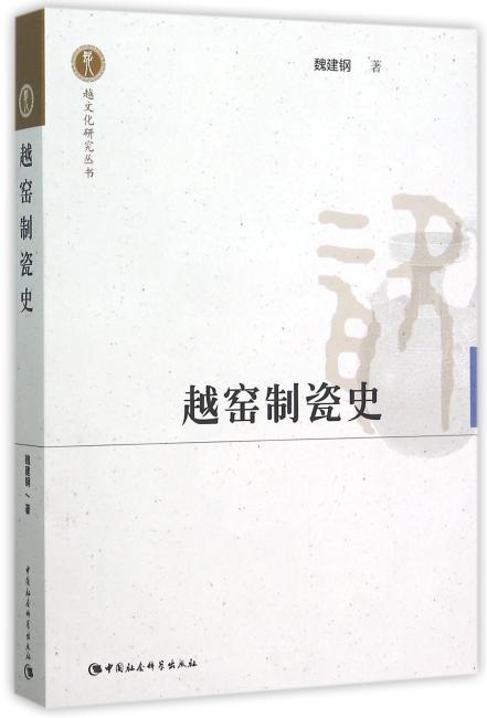 越窑制瓷史