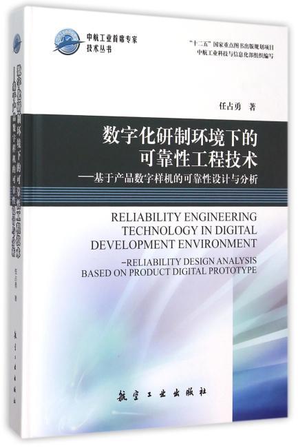 中航工业首席专家技术丛书--数字化研制环境下的可靠性工程技术:基于产品数字样机的可靠性设计与分析