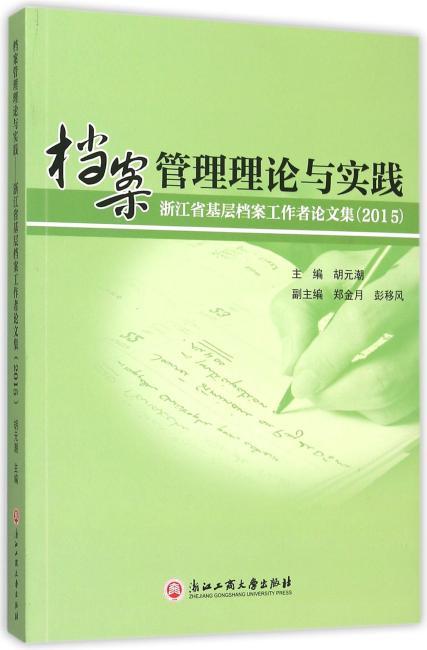 档案管理理论与实践——浙江省基层档案工作者论文集(2015)