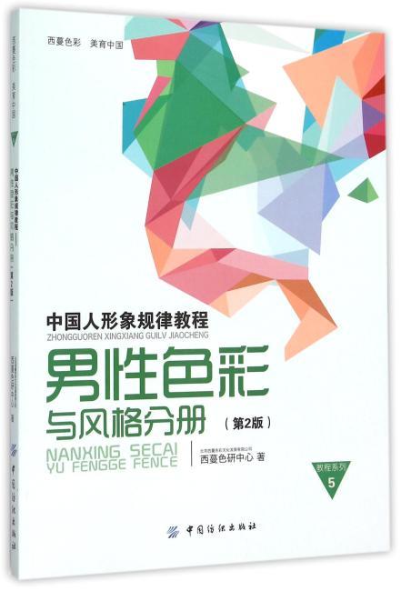 中国人形象规律教程——男性色彩与风格分册(第2版)
