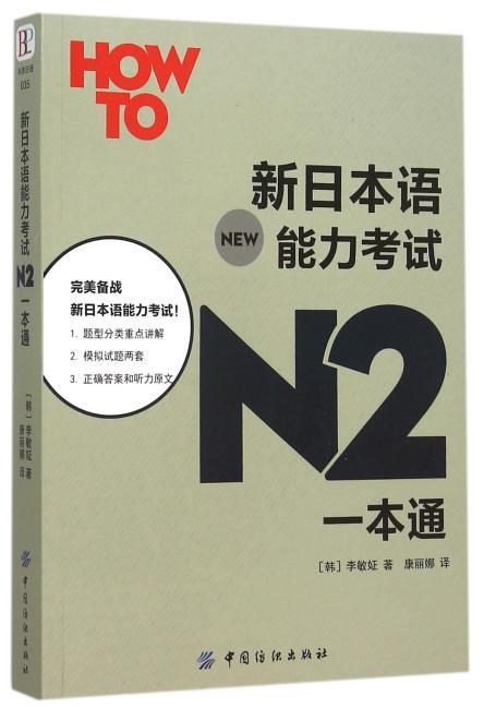 新日本语能力考试N2一本通