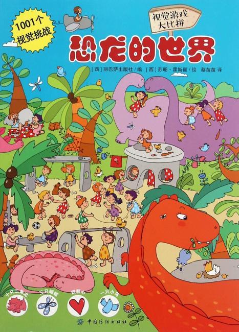 视觉游戏大比拼恐龙的世界
