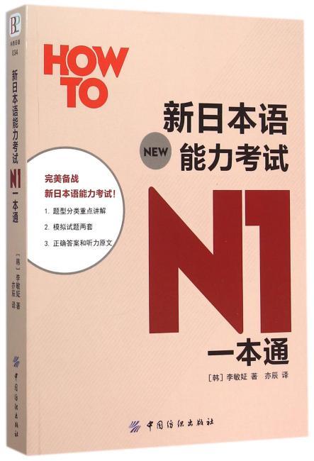 新日本语能力考试N1一本通
