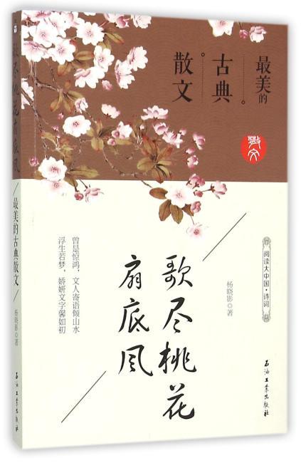 歌尽桃花扇底风:最美的古典散文(阅读大中国·唯美诗词)