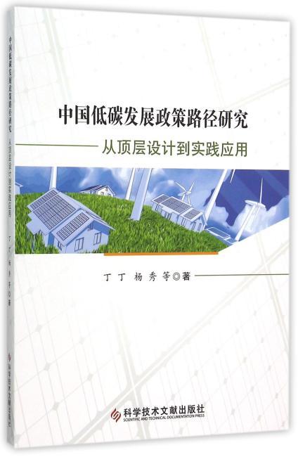 中国低碳发展政策路径研究:从顶层设计到实践应用
