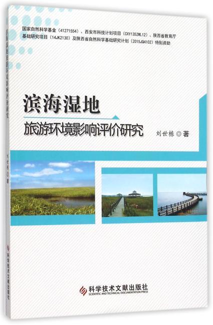 滨海湿地旅游环境影响评价研究