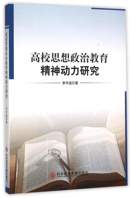 高校思想政治教育精神动力研究
