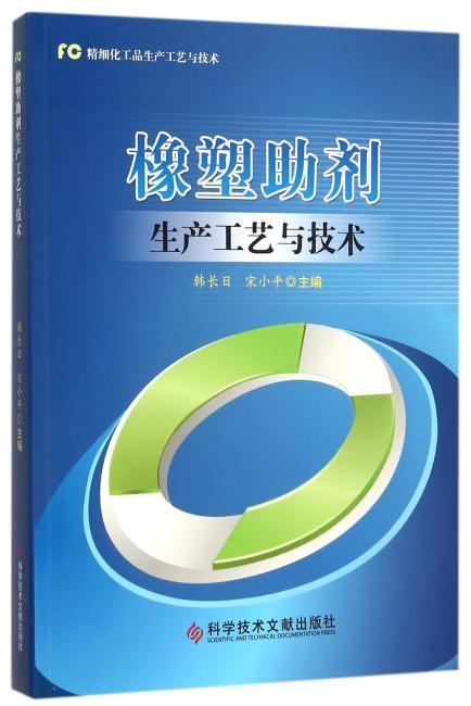 橡塑助剂生产工艺与技术