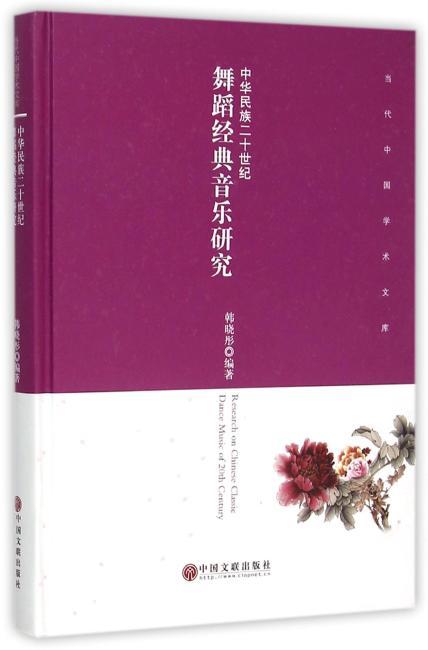中华民族二十世纪舞蹈经典音乐研究