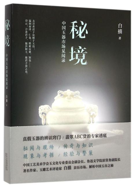 秘境——中国玉器市场见闻录