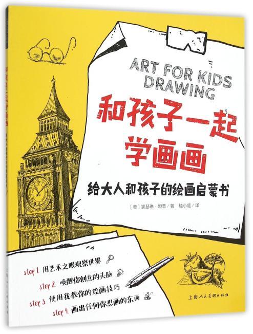 和孩子一起学画画---给大人和孩子的绘画启蒙书-W