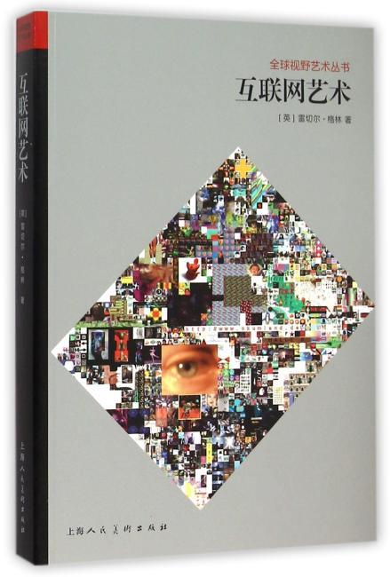 互联网艺术(全球视野艺术丛书)-W