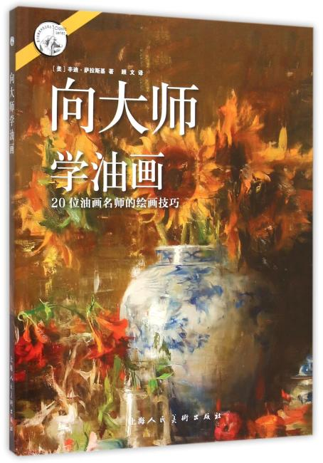向大师学油画—20位油画名师的绘画技巧---西方经典美术技法译丛-W