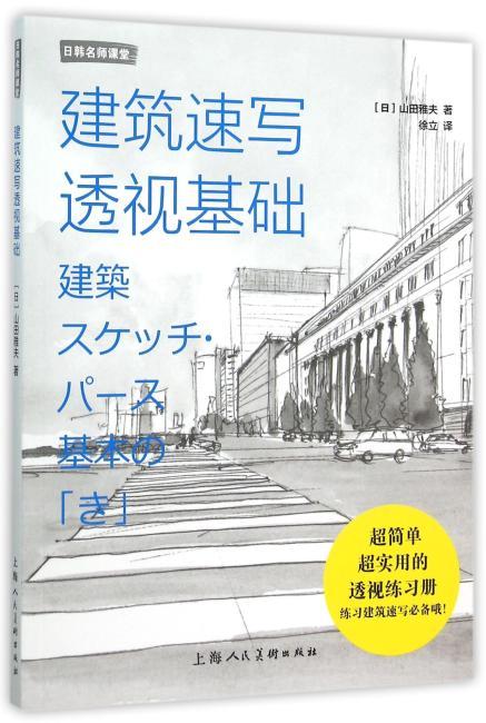 建筑速写透视基础---日韩名师课堂-W