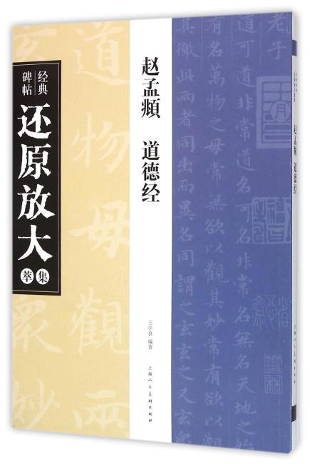 赵孟頫《道德经》---经典碑帖还原放大集萃