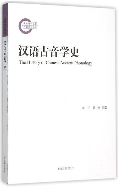 汉语古音学史