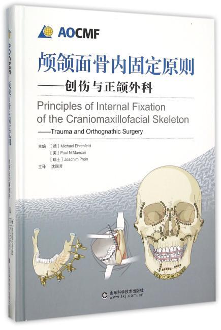 颅颌面骨内固定原则—创伤与正颌外科