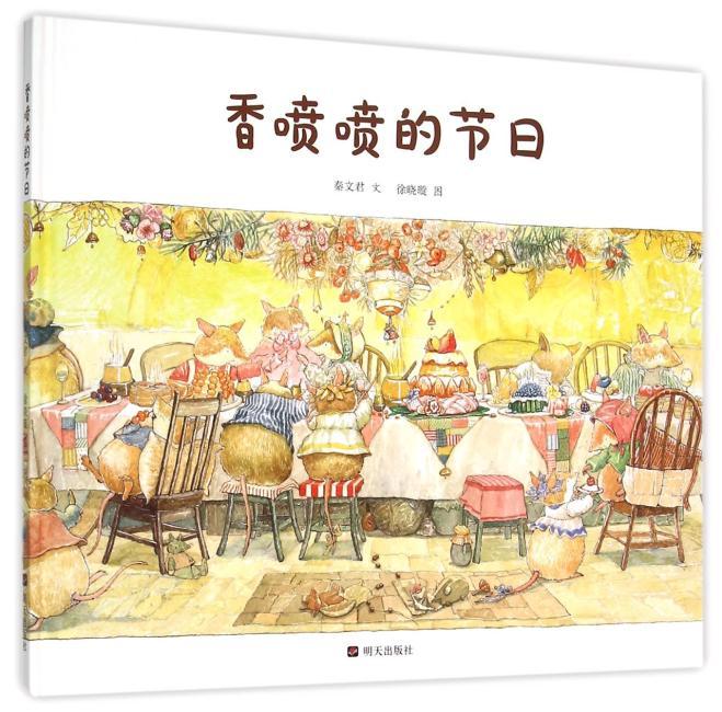 秦文君温暖绘本·香喷喷的节日