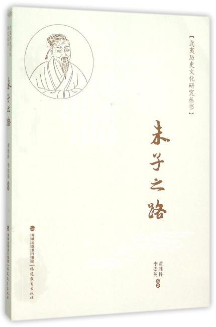 朱子之路(武夷历史文化研究丛书)