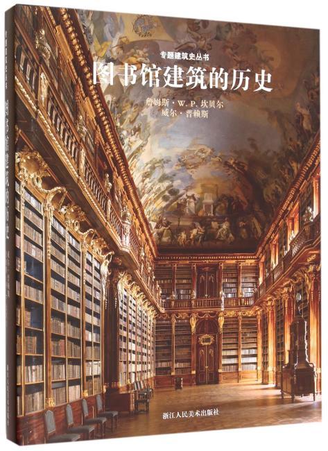 专题建筑史丛书:图书馆建筑的历史