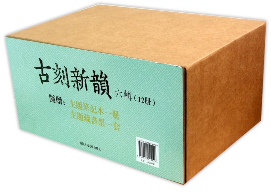 古刻新韵六辑(10种12册,随赠主题笔记本1本,主题藏书票1套10张)