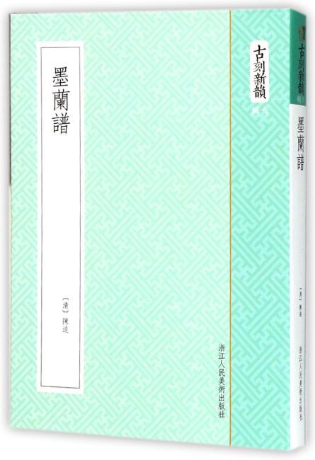 古刻新韵六辑:墨兰谱