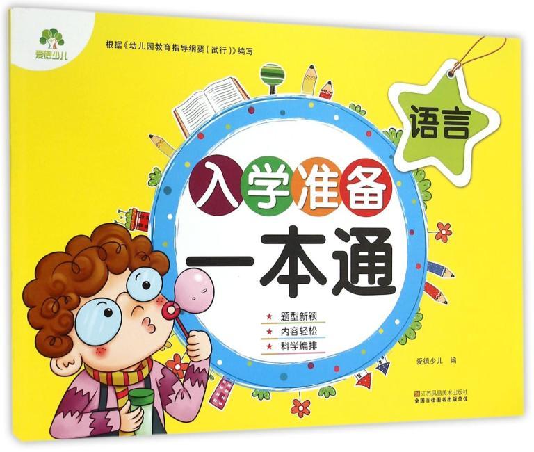 爱德少儿入学准备一本通语言 小学入学准备早教启蒙
