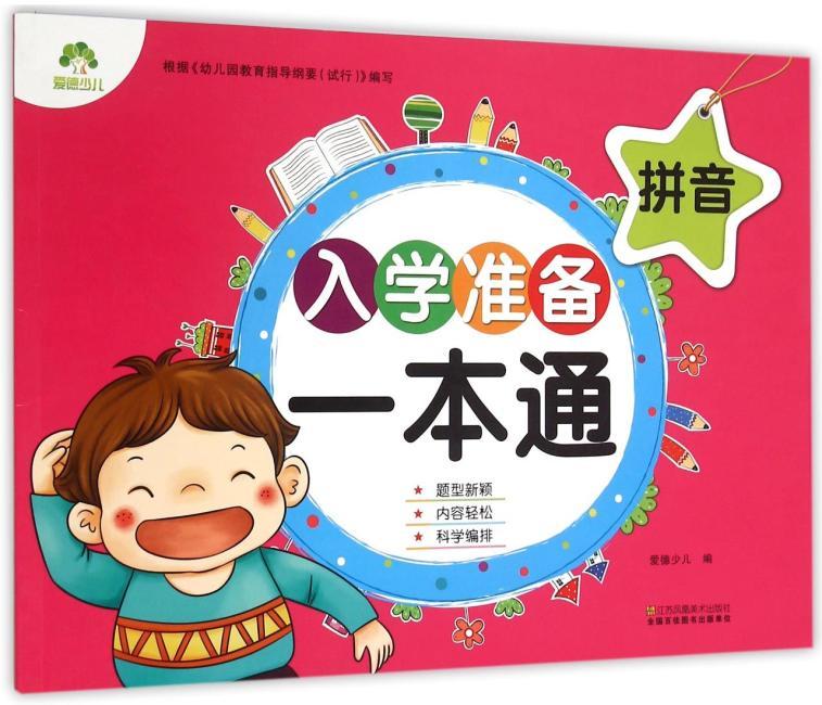 爱德少儿入学准备一本通拼音 小学入学准备早教启蒙