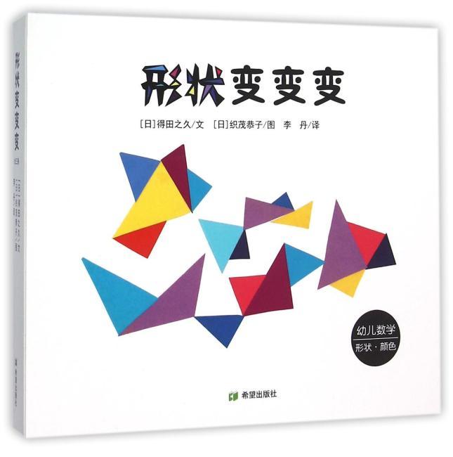 形状变变变(全三册)