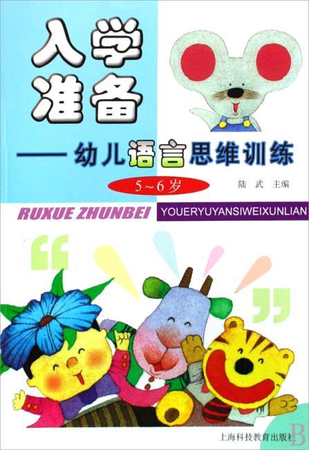 入学准备--幼儿语言思维训练(5~6岁)