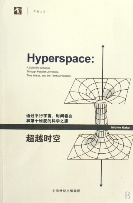 超越时空--通过平行宇宙、时间卷曲和第十维度的科学之旅(世纪人文系列丛书.开放人文)