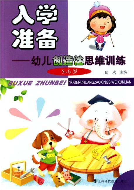 (5~6岁)入学准备--幼儿创新思维训练