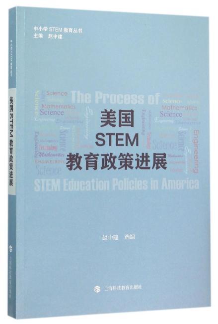 美国STEM教育政策进展