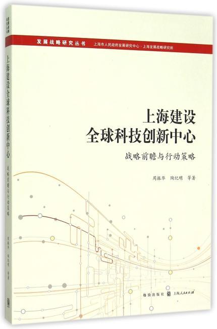 上海建设全球科技创新中心:战略前瞻与行动策略