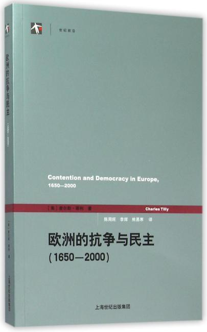 欧洲的抗争与民主(1650—2000)