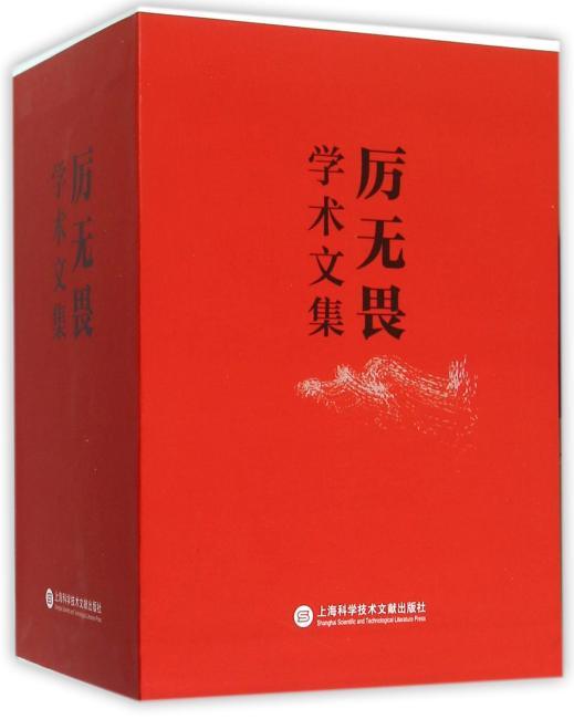 厉无畏学术文集(1-4卷)