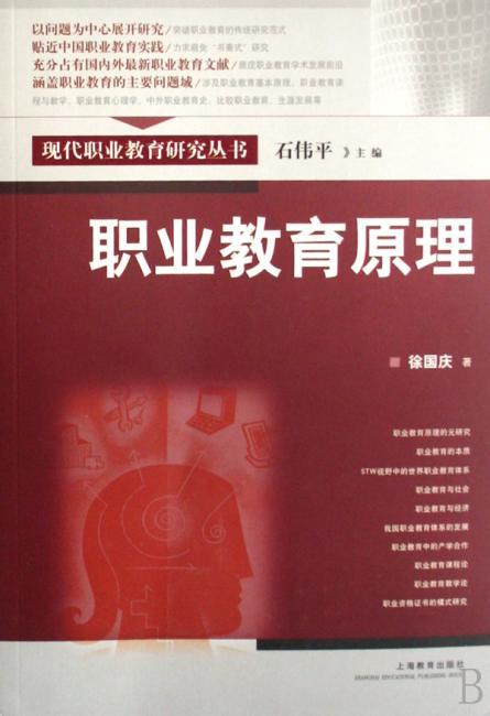 职业教育原理(现代职业教育研究丛书)
