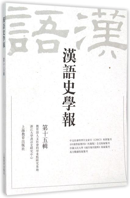 汉语史学报  第十五辑